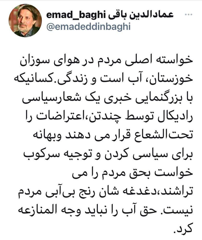 انتقاد تند عماالدین باقی از سوءاستفاده سیاسی از اعتراضات مردم خوزستان
