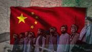 خطر طالبان برای چین تا چه اندازه جدی است؟