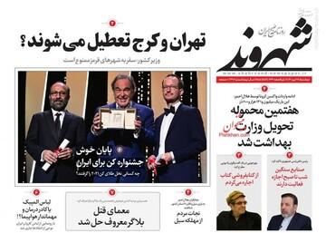 صفحه اول روزنامه های دوشنبه 28 تیر 1400