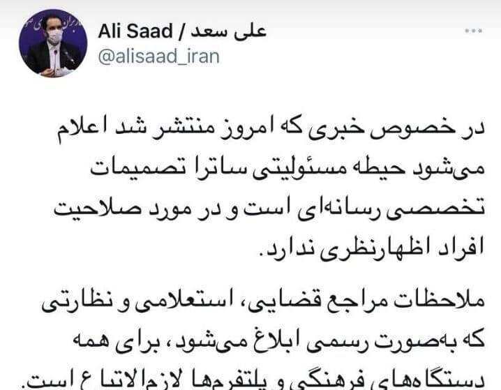 تایید ممنوع الکار شدن فرزاد فرزین در شبکه نمایش خانگی