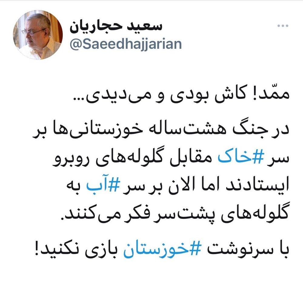 سعید حجاریان: ممد! کاش بودی و می دیدی.../با سرنوشت خوزستان بازی نکنید!