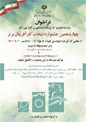 آغاز ثبت نام چهاردهمین جشنواره کارآفرینان برتر استان سمنان