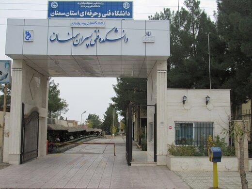 صدور مجوز ۳ رشته محل جدید در مقطع کارشناسی پیوسته دانشگاه فنی و حرفه ای استان سمنان