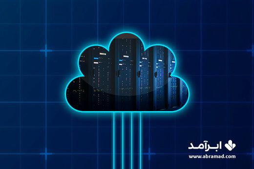 فضای ابری؛ پاسخی جامع برای نیاز ذخیرهسازی دادههای کسبوکار