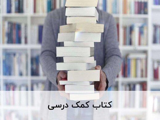 کتاب کمک درسی عربی را با تخفیف از تلکتاب بخرید