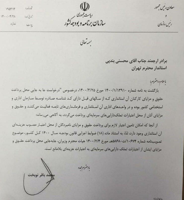 مکاتبه نوبخت با استاندار تهران برای پرداخت حقوق کارمندان