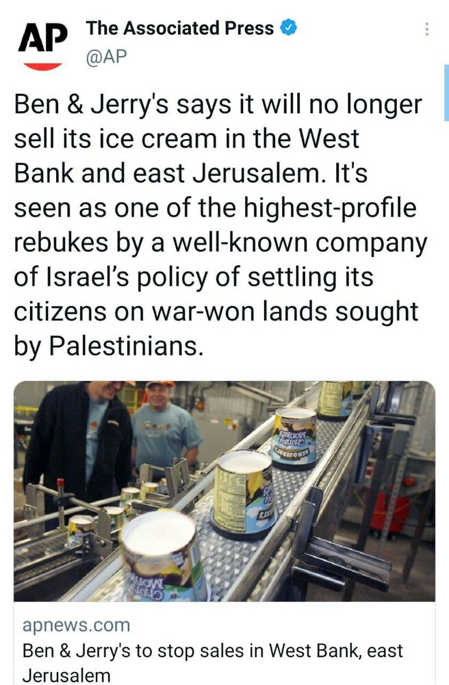 بزرگترین کمپانی آمریکا اسرائیل را تحریم کرد/عکس