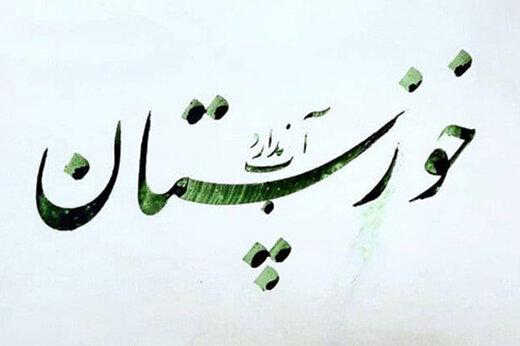 بیانیه جمعی از هنرمندان در واکنش به وضعیت خوزستان