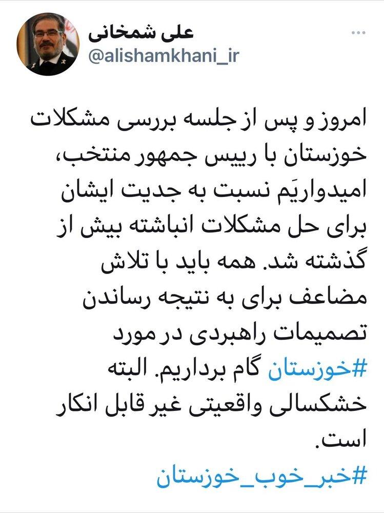 توئیت علی شمخانی بعد از دیدار با رئیسی با هشتگ خبر خوب خوزستان
