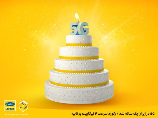 5G در ایران یک ساله شد