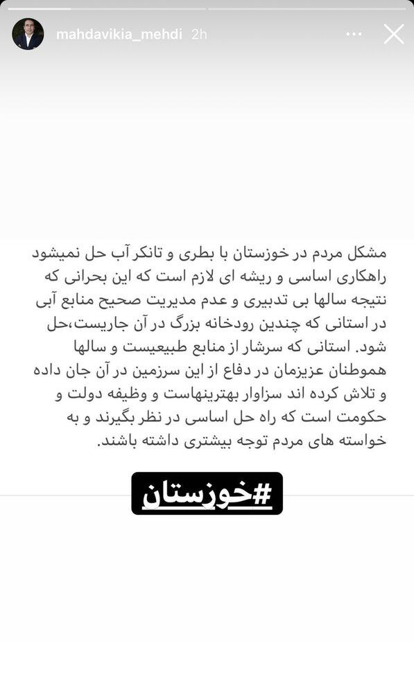 مهدویکیا: مشکل خوزستان با بطری آب حل نمیشود!/عکس