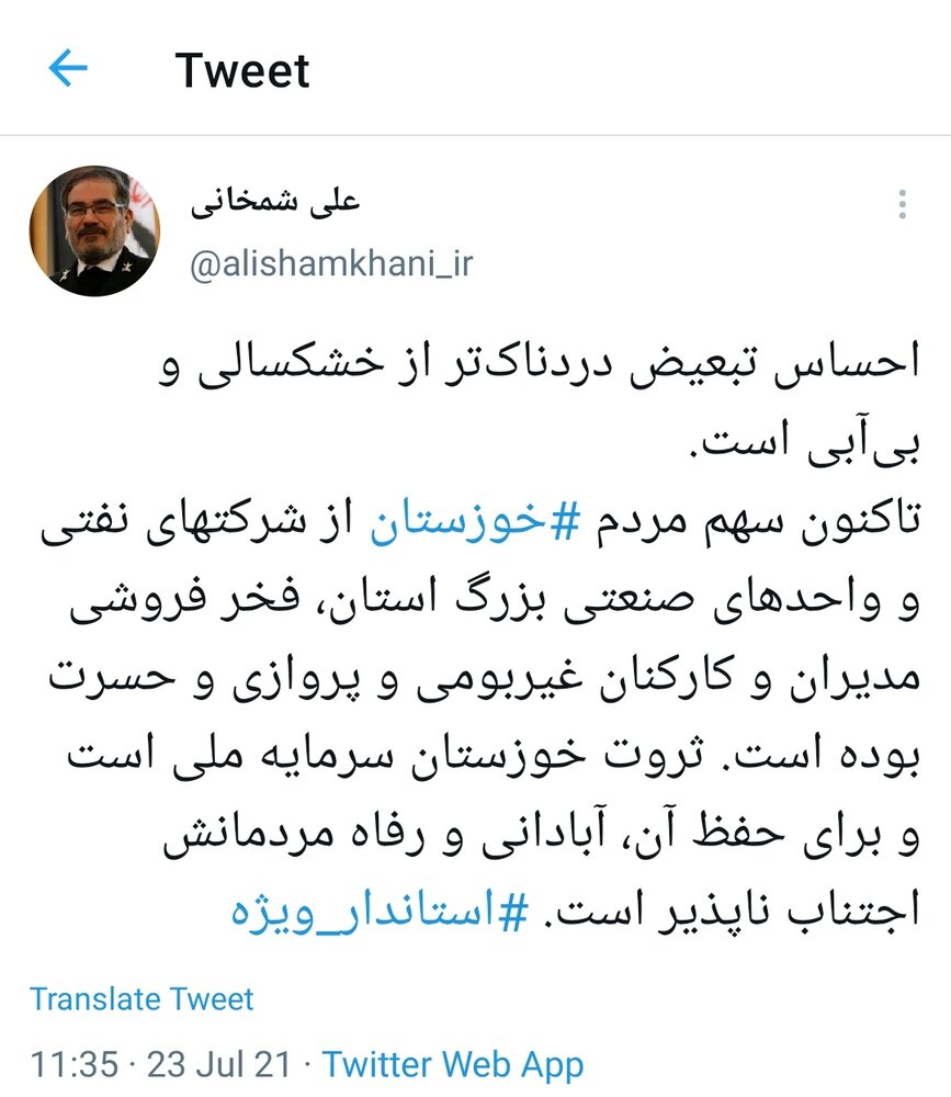 شمخانی: آبادانی خوزستان و رفاه مردمانش اجتناب ناپذیر است