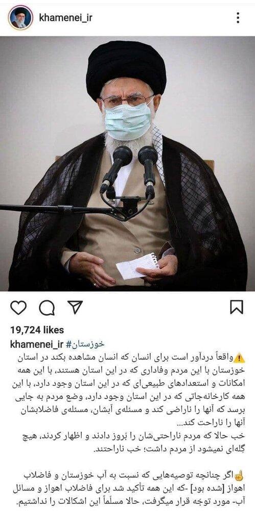 جمله مهم رهبر انقلاب درباره اعتراضات خوزستان
