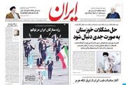 صفحه اول روزنامه های شنبه ۲ مرداد ۱۴۰۰