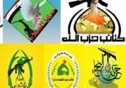 بیانیه مهم نیروهای مقاومت درباره اظهارات وزیرخارجه عراق