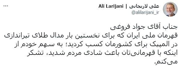 تشکر ویژه علی لاریجانی از جواد فروغی بعد از کسب مدال طلای المپیک /قالیباف پیام داد