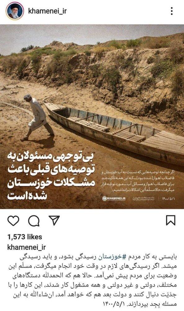تصویری از خوزستان در اینستاگرام سایت رهبری