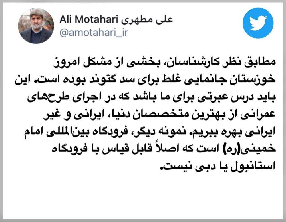 علی مطهری علت مشکلات کم آبی خوزستان را فاش کرد