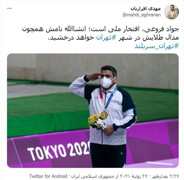 نام قهرمان المپیکی ایران در شهر تهران