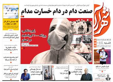 صفحه اول روزنامه های یکشنبه 3 مرداد1400