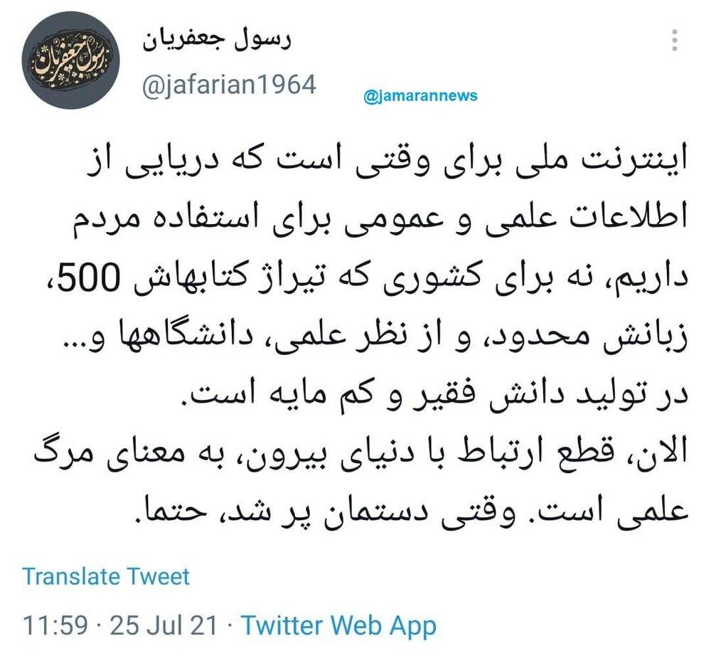 پس لرزه درخواست احمد خاتمی از رئیسی برای محدود کردن اینترنت /جعفریان: وقتی دستمان پُر شد حتما!