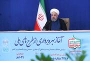 روحانی به منتقدان دولت: منصفانه امروز را با ۸ سال قبل مقایسه کنید