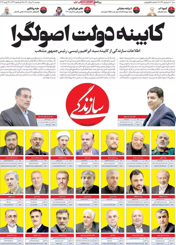 اسامی کابینه ابراهیم رئیسی فاش شد /سمت شمخانی چیست؟ /وزرای روحانی هم هستند /رقیب رئیس جمهور وزیر می شود