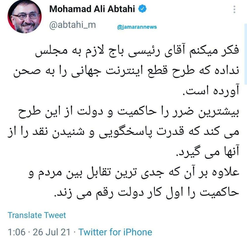 رئیسی باج لازم را به مجلس نداد /طرح قطع اینترنت جهانی به ضرر دولت و حاکمیت است