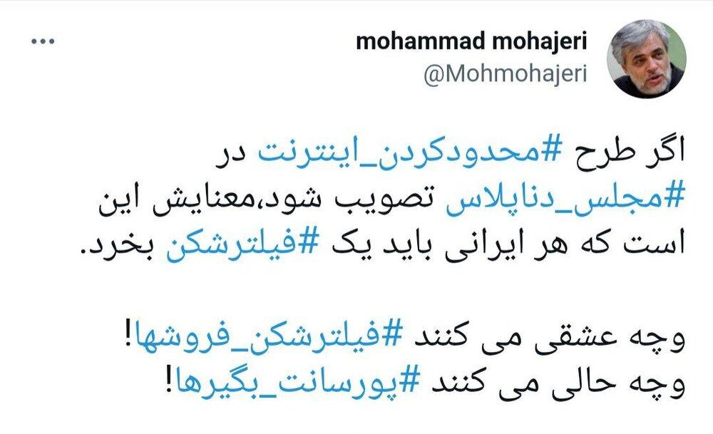 واکنش کنایه آمیز محمد مهاجری به طرح جنجالی مجلس؛ چه عشقی می کنند فیلترشکن فروش ها!