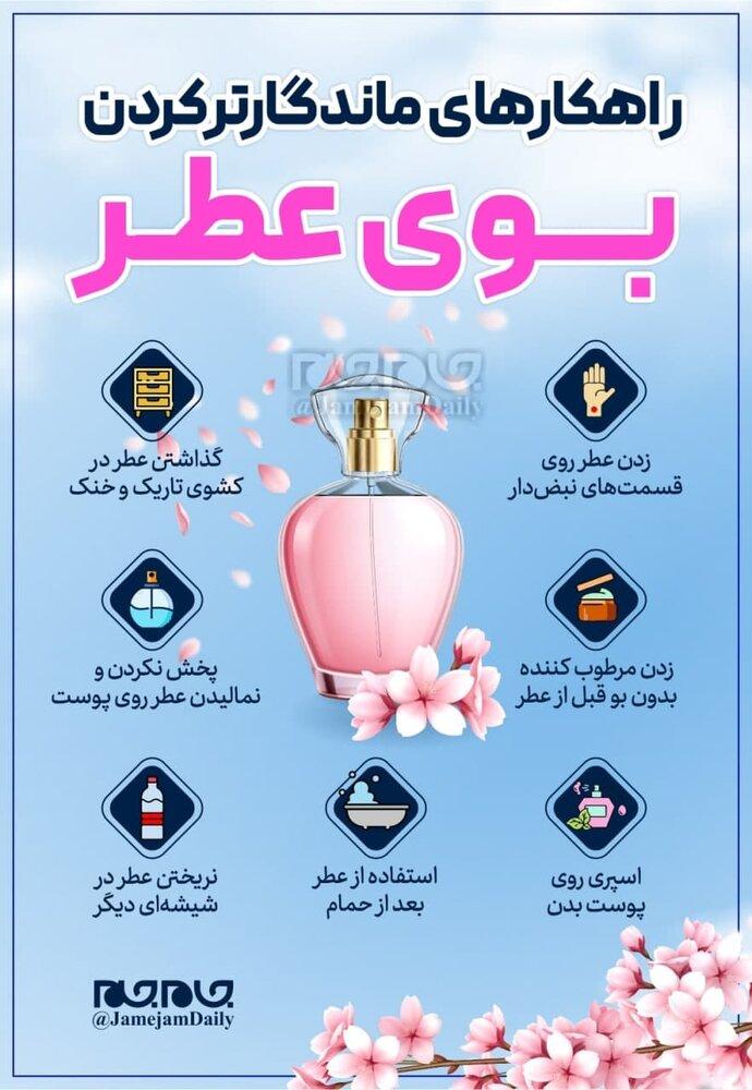 اینفوگرافیک | راهکارهای جالب برای ماندگارتر کردن بوی عطر