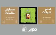 انتشار ۳ کتاب صوتی از امام موسی صدر در اپلیکیشن نوار