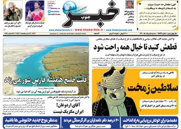 صفحه اول روزنامه های سه شنبه ۵مرداد۱۴۰۰