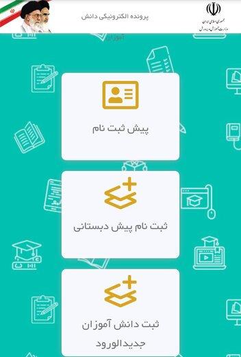 آغاز فرایند ثبت نام دانش آموزان پایه دهم استان از روز چهارشنبه ششم  مرداد ماه