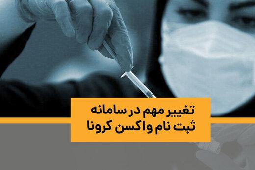 ببینید | تغییرات جدید و مهم در سامانه ثبتنام واکسن کرونا