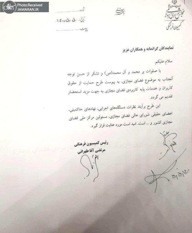 ادعای جنجالی آقاتهرانی درباره طرح ضد اینترنت مجلس