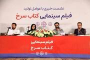 برگزاری نشست خبری عوامل فیلم سینمایی کتاب سرخ در یزد