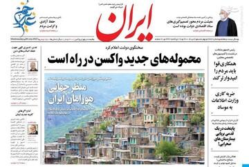 صفحه اول روزنامه های چهارشنبه ۶مرداد۱۴۰۰