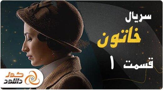 قسمت اول سریال خاتون با بازی نگار جواهریان