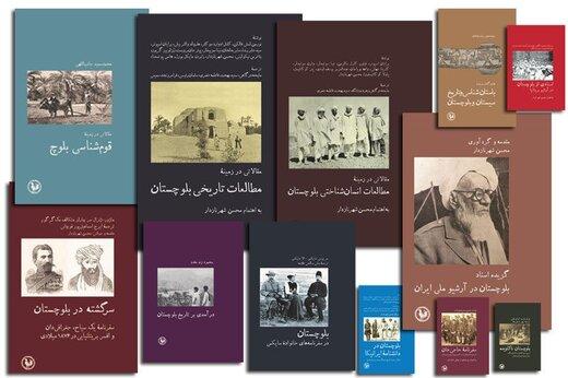 مجموعه ۲۲ جلدی پژوهشهای ایران فرهنگی به چاپ رسید