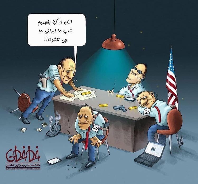 ببینید چه جوری سرویسهای اطلاعاتی آمریکا رو ناامید کردیم!