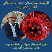 آغاز موج تمام عیار کرونا در جنوب غرب خوزستان/ ظرفیت بیمارستان طالقانی آبادان تکمیل شد