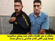 دستگیری ۲ برادر سارق طلاجات بانوان در پوشش مسافرکش در آبادان