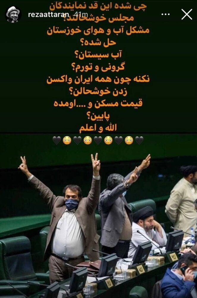 کنایه رضا عطاران به موافقان طرح صیانت از حقوق کاربران در فضای مجازی/ عکس
