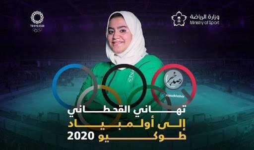 اتفاق مهم در المپیک :جودوکار زن عربستانی جودوکار اسرائیلی را به رسمیت نشناخت