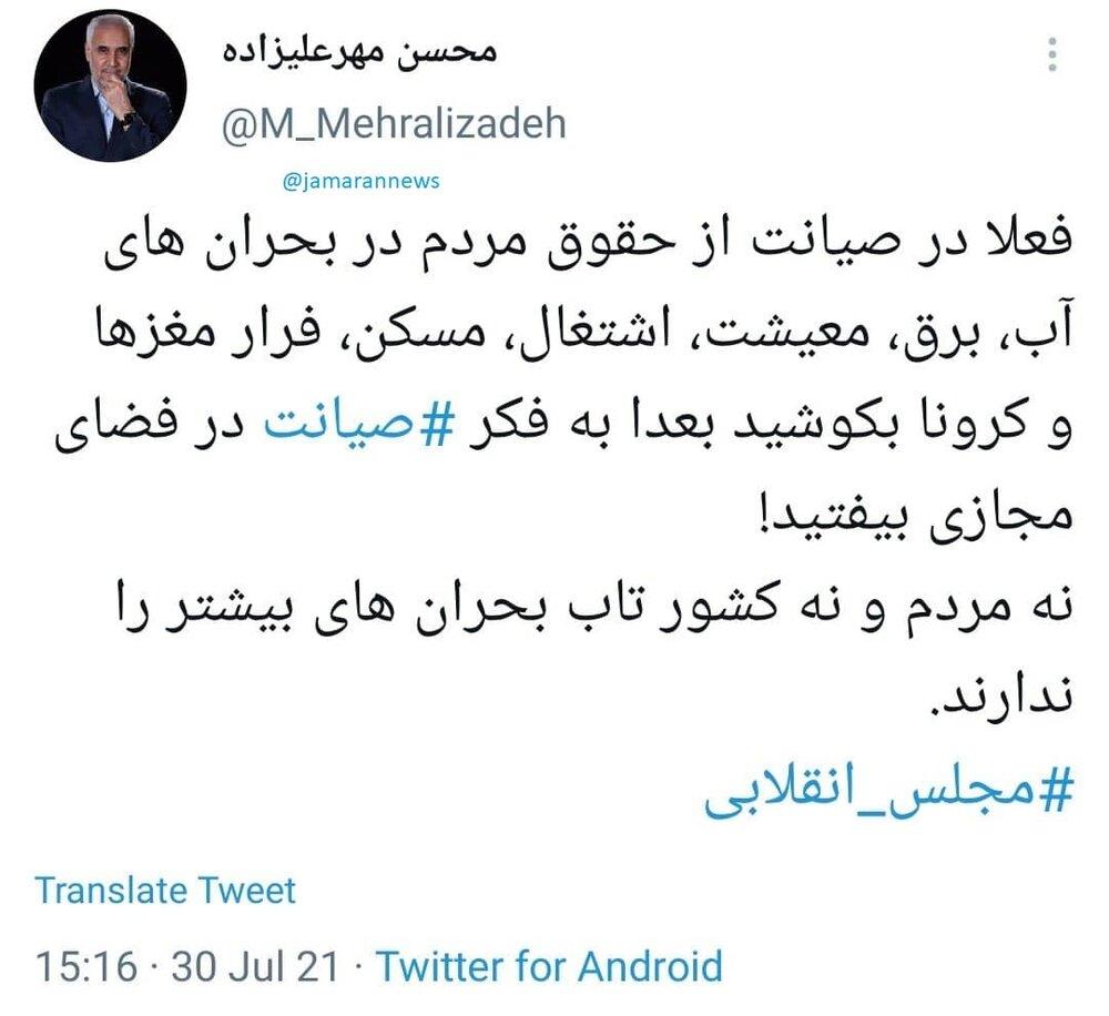 واکنش کنایه آمیز رقیب ابراهیم رئیسی به طرح ضداینترنت مجلس