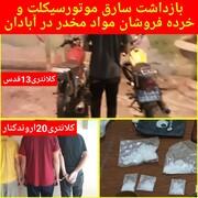 بازداشت سارق موتورسیکلت و ۳ خرده فروش موادمخدر در آبادان و اروندکنار