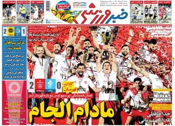 صفحه اول روزنامه های شنبه ۹ مرداد ۱۴۰۰
