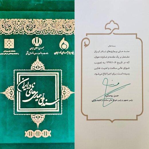 تصویب و ابلاغ سند ملی بیماریهای نادر ایران توسط رئیس جمهور