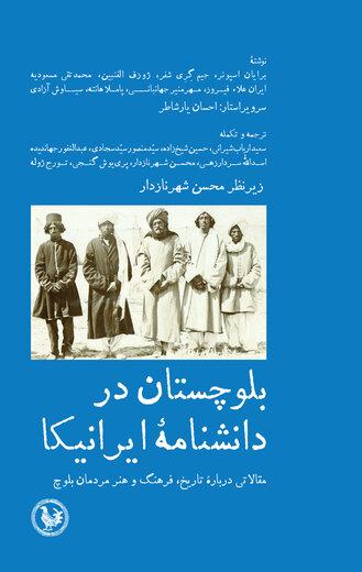 بلوچستان در دانشنامه ایرانیکا منتشر شد