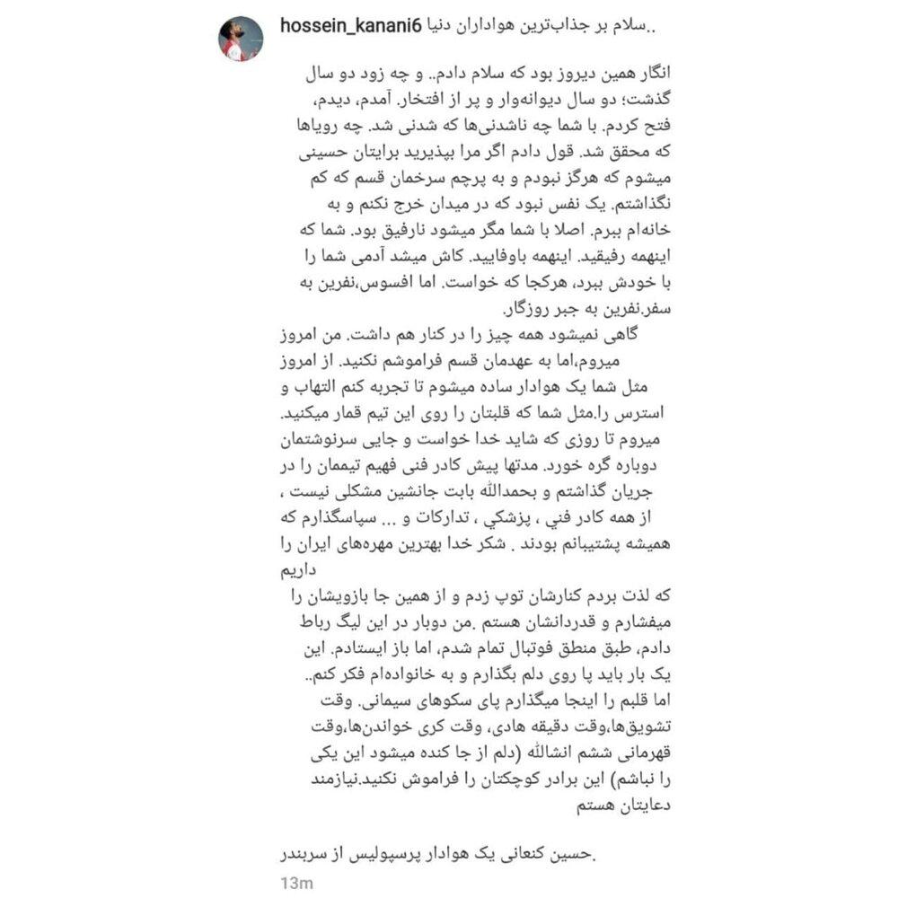 خداحافظی کنعانیزادگان با پرسپولیسیها/عکس